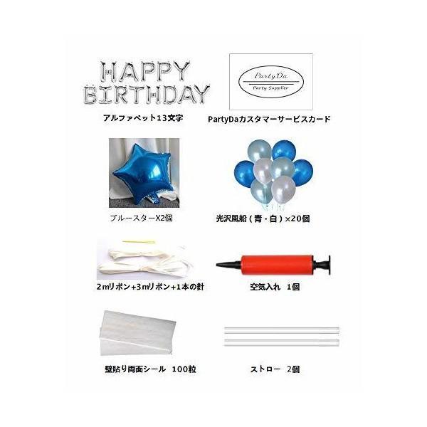 誕生日 飾り付け 風船、Happy Birthday バルーン、パーティー 装飾 風船、バースデー 飾り バルーン HB7S|mekoda-store|02