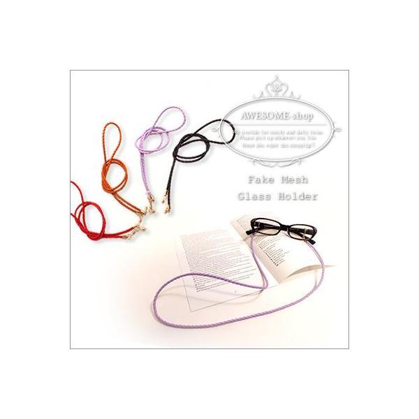 【送料無料】グラスチェーン グラスホルダー めがね サングラス 老眼鏡 リーディンググラス ストラップ ホルダー 編み込み フェイクレザー