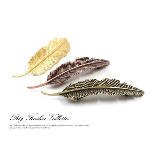 ビッグフェザーヘアバレッタ Feather barrette
