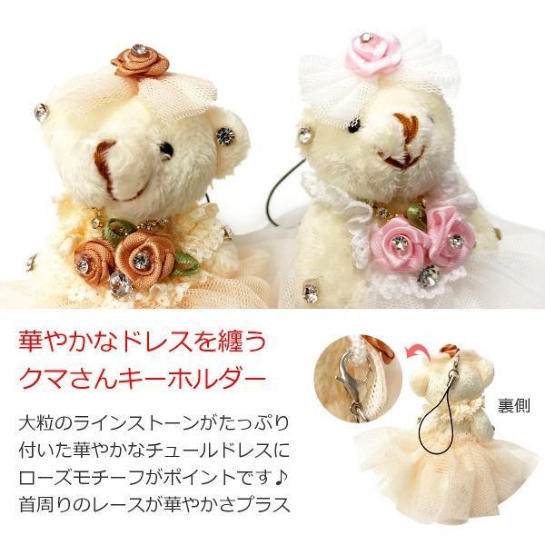 キーホルダー ドレスを着たクマさんキーホルダー バッグチャーム ストラップ アクセサリー ウエディング 人形 くま 熊 ベアー チュール ストーン ローズ