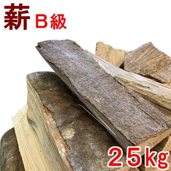 薪 25kg 森の広葉樹 広葉樹MIX B級 選択外薪 樹種多彩 広葉樹乾燥薪 焚き火 焚火 たき火 キャンプファイヤー 薪