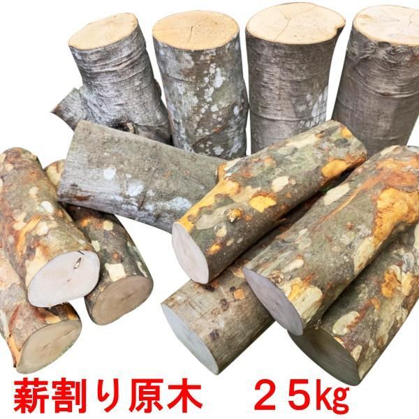 薪割り原木 25kg 森の広葉樹 樹種多彩 一般広葉樹MIX 広葉樹薪 焚き火 焚火 たき火 キャンプファイヤー