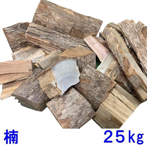 薪 25kg 森の香楽樹 楠の木 芳香放つ常緑高木 クスノキ 樟 広葉樹乾燥薪 焚き火 焚火 たき火 キャンプファイヤー アウトドア BBQ 薪