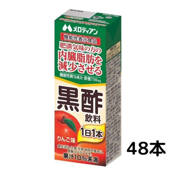 黒酢 お得な2箱セット 黒酢飲料200ml×48本 内臓脂肪が気になる方に 機能性表示食品 りんご味 送料無料 メロディアン公式