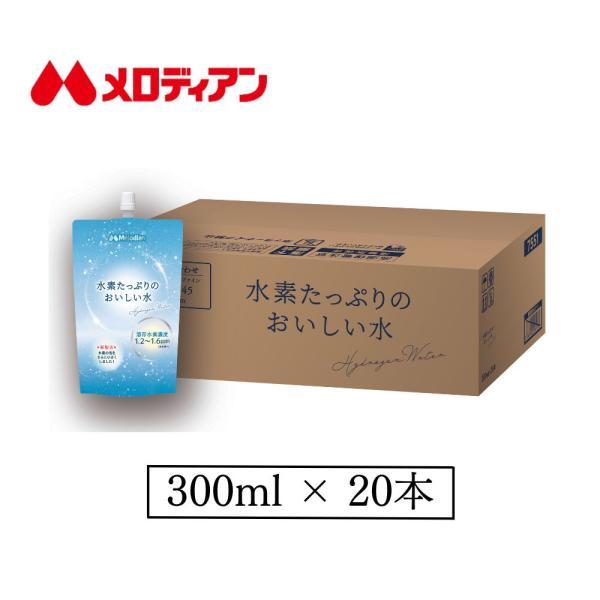 水素たっぷりのおいしい水 300ml×20本|melodianhf