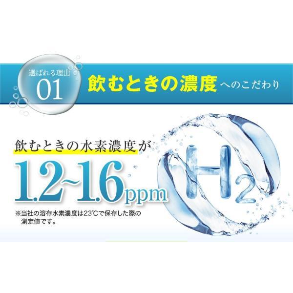 水素たっぷりのおいしい水 300ml×20本|melodianhf|04
