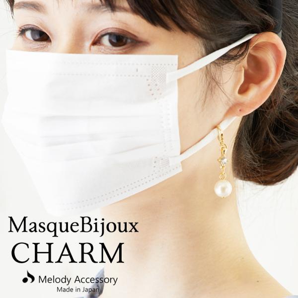 マスク アクセサリー パール 1粒ストーン チャーム マスクビジュー 日本製 マスクアクセサリー レディース キッズ こども プレゼント