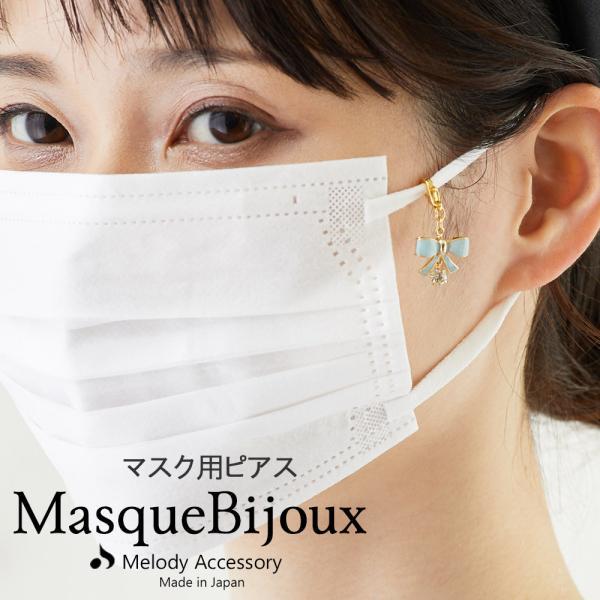 マスク リボン アクセサリー チャーム マスクビジュー エポ 日本製 マスクアクセサリー  レディース キッズ  プレゼント 夏