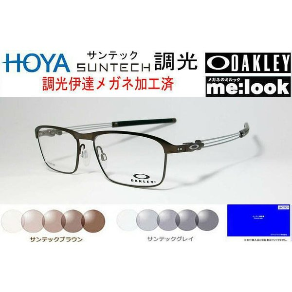OAKLEY オークリー 【調光セット HOYA サンテック調光 伊達加工済 サングラス】 OX5124-0255-SUN 眼鏡 メガネ フレーム TRUSS ROD トラスロッド 度付可