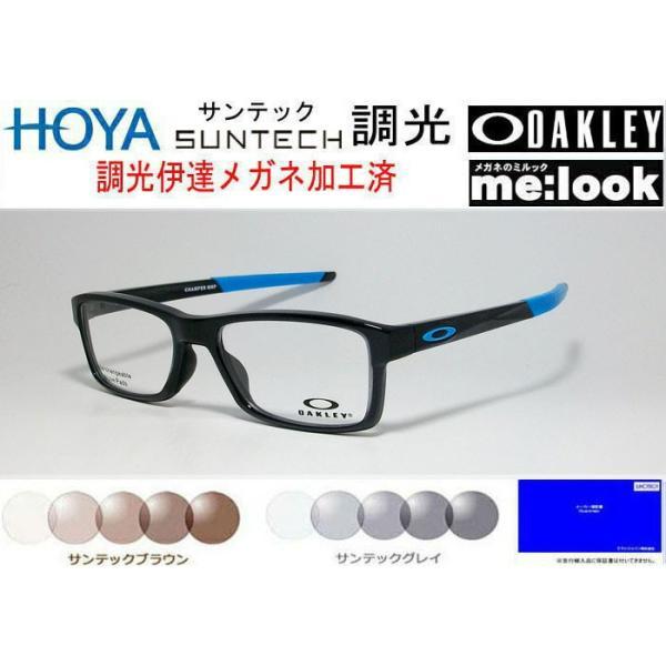 OAKLEY オークリー OX8089-0254-SUN 【調光セット HOYA サンテック調光 伊達加工済 】 眼鏡 メガネ フレーム CHAMFER MNP シャンファーMNP 度付可