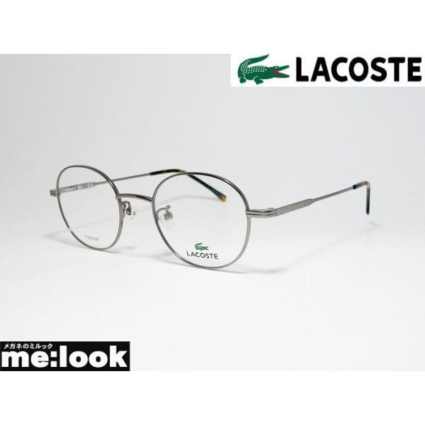 LACOSTE ラコステ クラシック ラウンド 丸型 眼鏡 メガネ フレーム L2258A-033-48 度付可 グレイ