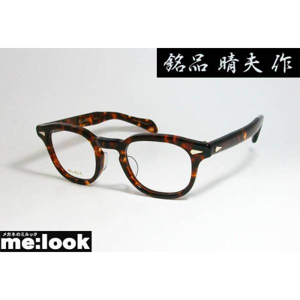 銘品晴夫作 メイヒンハルオサク 日本製 made in Japan 鯖江 職人 クラシック 眼鏡 メガネ フレーム ME26-2 サイズ46 度付可 ブラウンデミ