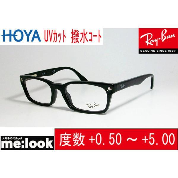 RayBan レイバン HOYA 非球面レンズ使用 老眼鏡 +0.50〜+5.00 眼鏡 メガネ フレーム RB5017A-2000-52 KJモデル ブラック RX5017A-2000-52