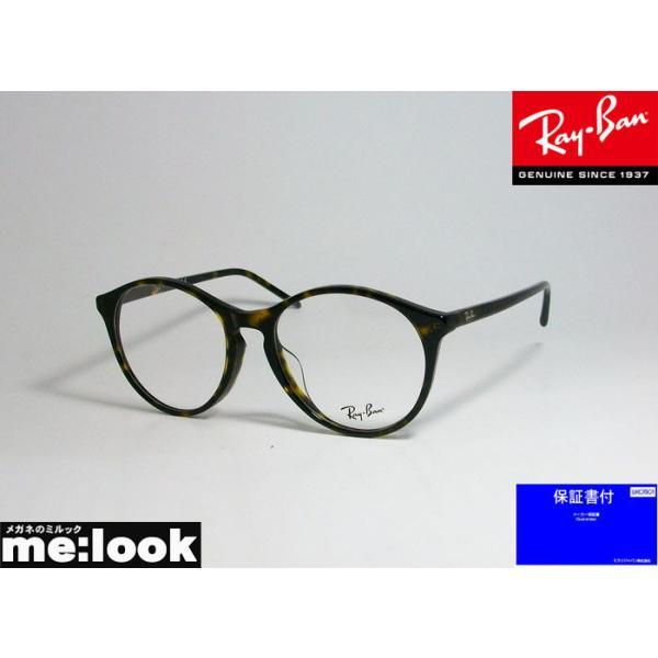 RayBan レイバン ボストン ラウンド 眼鏡 メガネ フレーム RB5371F-2012-53 度付可 RX5371F-2012-53 ダークハバナ(ブラウンデミ)  メンズ