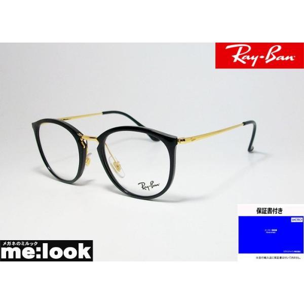 RayBan レイバン ボストン ネオクラシック 軽量 眼鏡 メガネ フレーム RB7140-2000-49 度付可 RX7140-2000-49 ブラック ゴールド