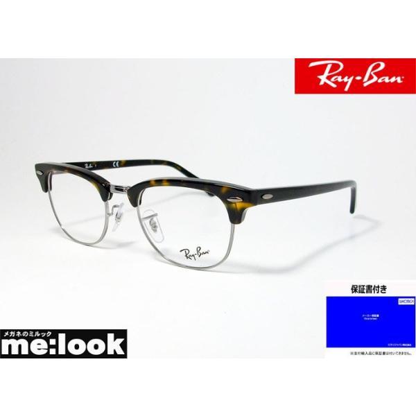 RayBan レイバン 眼鏡 メガネ フレーム CLUBMASTER クラブマスター RX5154-2012-51 ブラウンデミ RB5154-2012-51 レディース メンズ