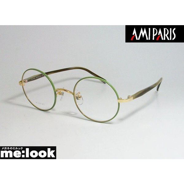 AMIPARIS アミパリ ラウンド クラシック 丸型 軽量 眼鏡 メガネ フレーム TC5163-77-44 度付可 ライトグリーン ゴールド 日本製 Made in Japan