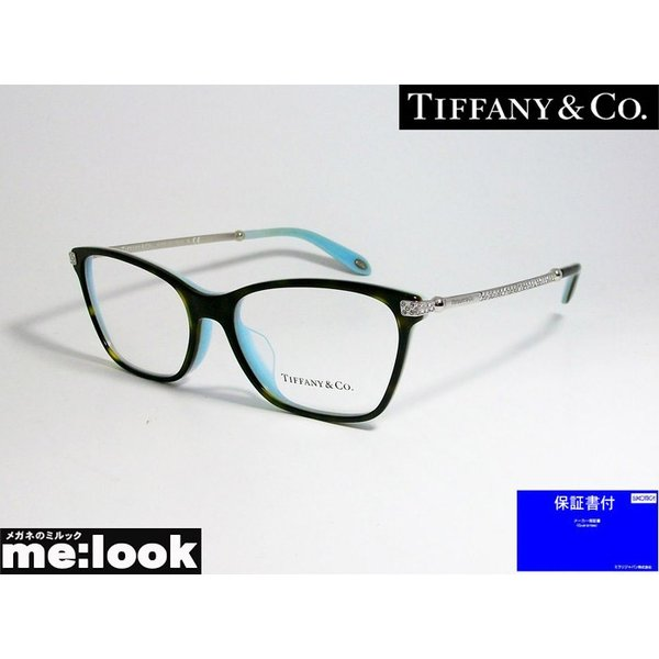 TIFFANY&CO ティファニー ミラリ正規品 レディース 眼鏡 メガネ フレーム TF2158BF-8134-54 ブラウンデミ/ターコイズ/シルバー
