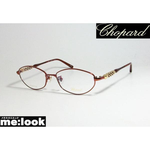 Chopard ショパール 訳あり レディース 女性 婦人 眼鏡 メガネ フレーム VCHB86J-0L70 サイズ52 度付可 ワイン MADE IN JAPAN 日本製