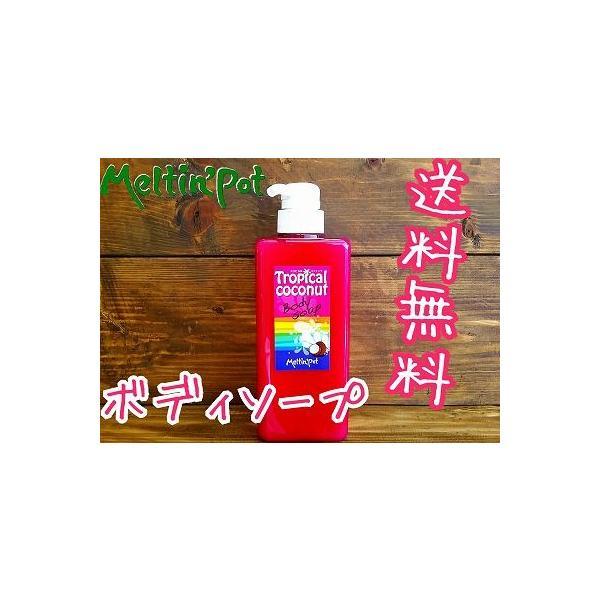 「めるぽ」オリジナル「トロピカルココナッツボディソープ」合成着色料/ラウレス硫酸不使用