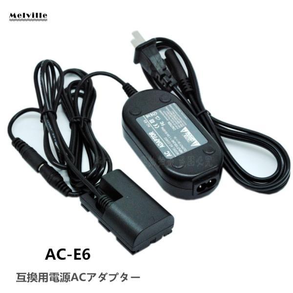 新品 Canon キヤノン AC-E6 互換用電源ACアダプターEOS 5D3 5D2 60D 7D70D 6D 60D対応DR-E6(ACコード付き)