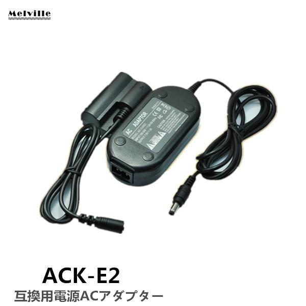 新品 Canon キヤノン ACK-E2 互換用電源ACアダプターEOS 5D/50D/40D/30D/20D/10D/D60/D30/300D対応(ACコード付き)