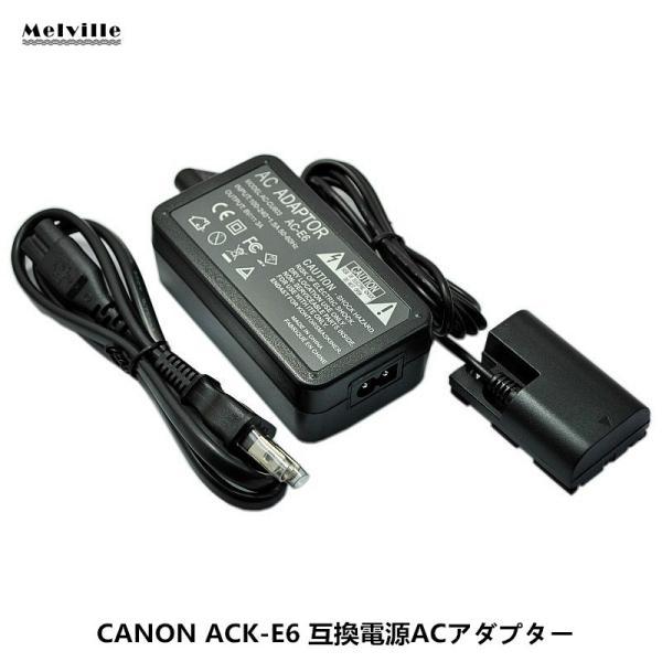 新品 Canon キヤノン ACK-E6 互換用電源ACアダプターEOS 5D2 5D3 60D 6D 7D 70D 7D2対応(ACコード付き)