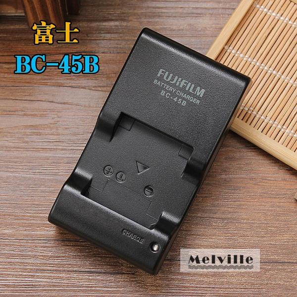 新品 FUJIFILM 富士フイルム BC-45B 純正バッテリーチャージャー LI-42B LI-40B◆充電池充電器