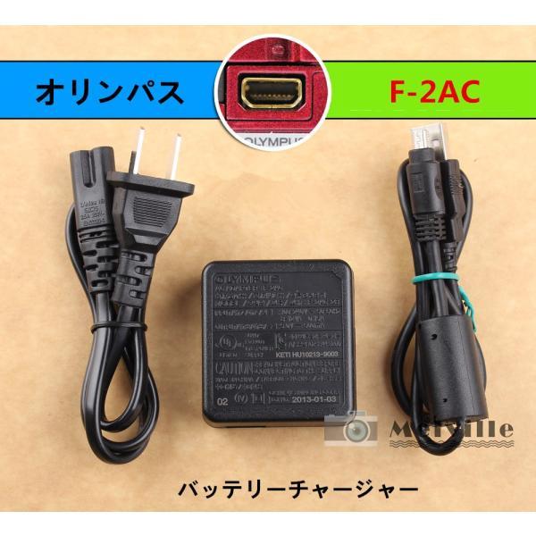 新品 OLYMPUS オリンパス F-2AC 純正バッテリーチャージャーVG145/160/170/120/130 VH210/410/510 SZ15対応ACアダプター 充電池充電器(ACコード付き)