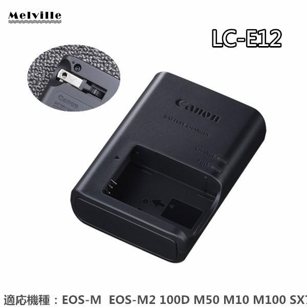 新品 Canon キヤノン EOS-M EOS-M2 100D M50 M10 M100 SX70用 LC-E12 バッテリーチャージャーLCE12充電池充電器LCE12Eの(コンセント直挿式)