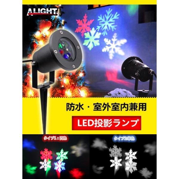 レーザーランプ クリスマス ハロウィン イルミネーション 芝生室外投影ライト 雪の花LEDランプ ステージランプ 照明 ロマンチック雰囲気 防水投影ランプ 2種類|melville
