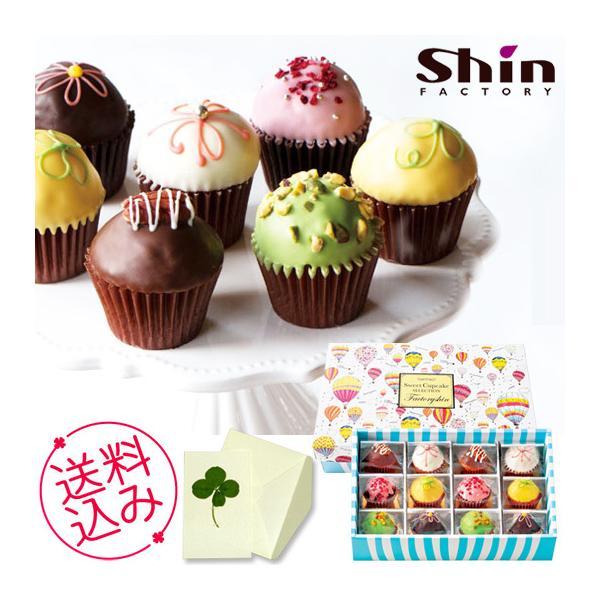 お中元 2021 ギフト スイーツ 焼き菓子 ファクトリーシン スウィートカップケーキ12個 内祝 お祝い 出産 結婚 誕生日 御礼 91032-03