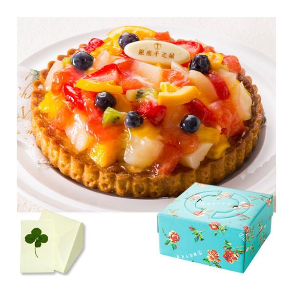 父の日プレゼント銀座千疋屋ギフトケーキ銀座タルト(フルーツ)内祝お祝い出産結婚誕生日快気御礼お菓子
