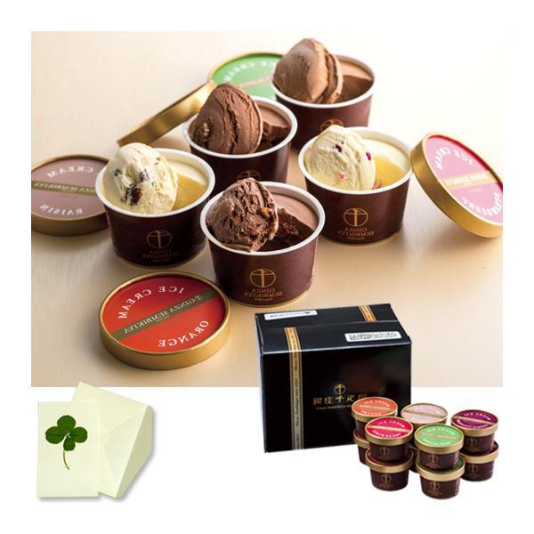 母の日プレゼント銀座千疋屋ギフトアイスクリーム銀座ショコラアイス(10個)内祝お祝い出産結婚誕生日快気御礼お菓子