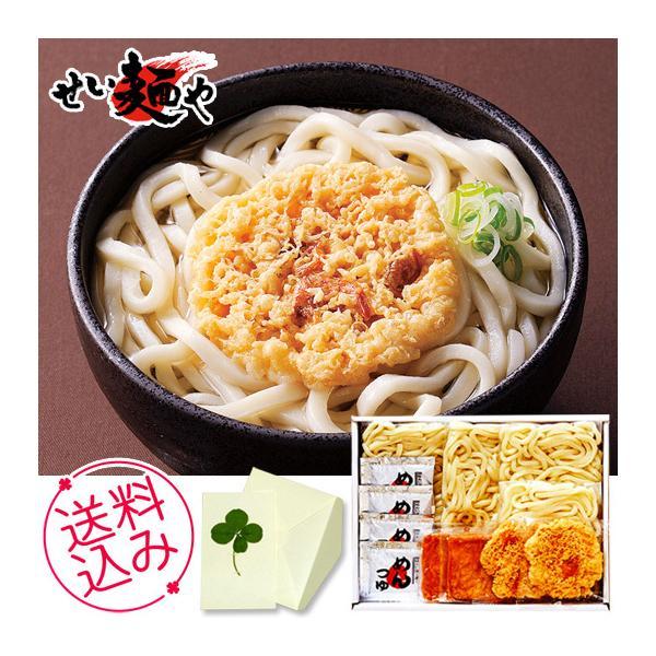 お歳暮 せい麺や 讃岐うどんきつね・天ぷら4食セット ギフト 内祝い お祝い 出産 結婚 お誕生日 快気 御礼