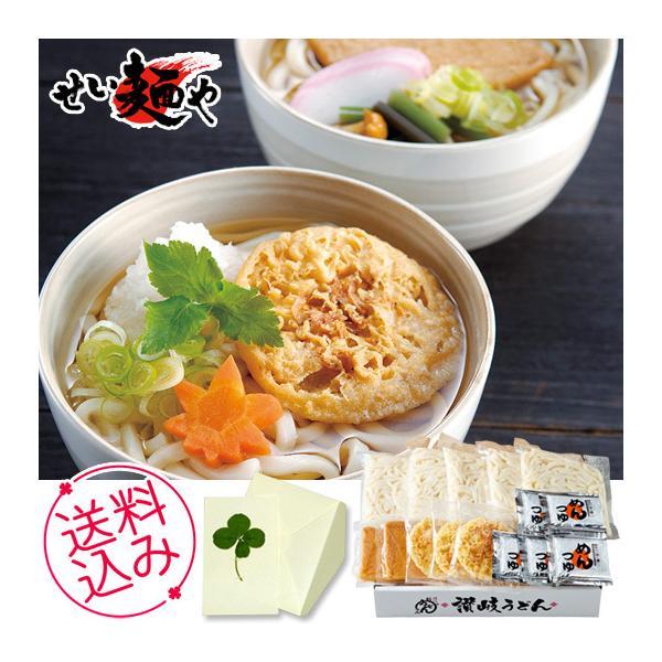お歳暮 せい麺や 讃岐うどんきつね・天ぷら5食セット ギフト 内祝い お祝い 出産 結婚 お誕生日 快気 御礼