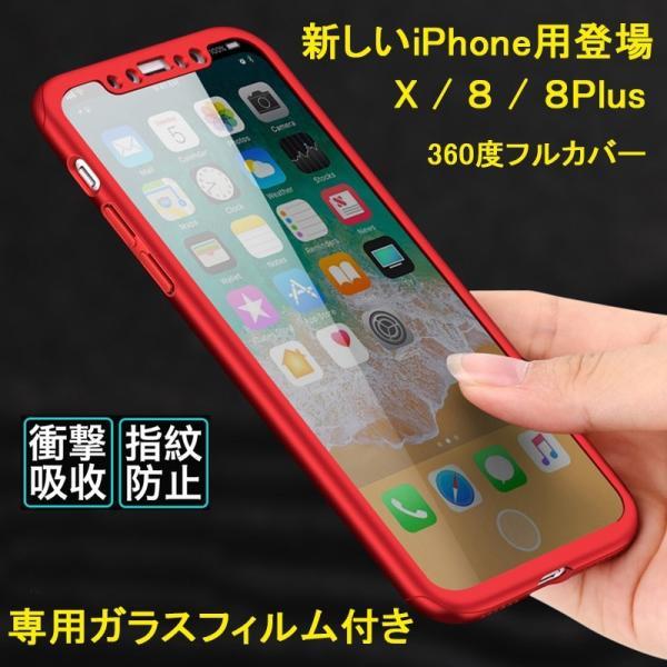 06eec760bf ... 全面保護 360度フルカバー iPhoneXs Max ケース マックス iPhoneX ケース iPhoneXS ケース iPhoneXR  ケース ...
