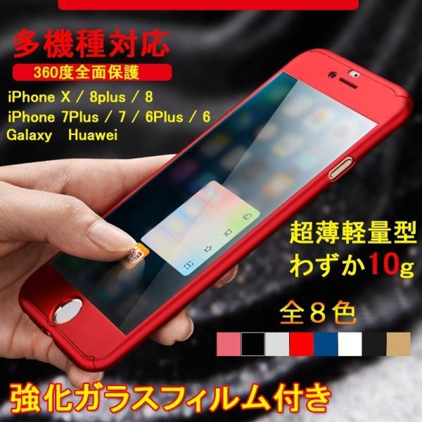 bfed99b58d 期間限定!50%オフ 全面保護 360度フルカバー iPhoneXs Max ケース マックス ...