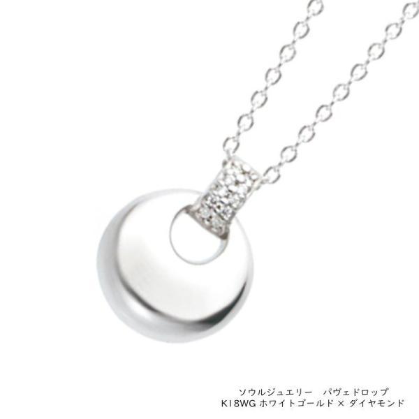 [遺骨ペンダント・ソウルジュエリー] パヴェドロップ  素材:K18WG ホワイトゴールド×ダイヤモンド10石