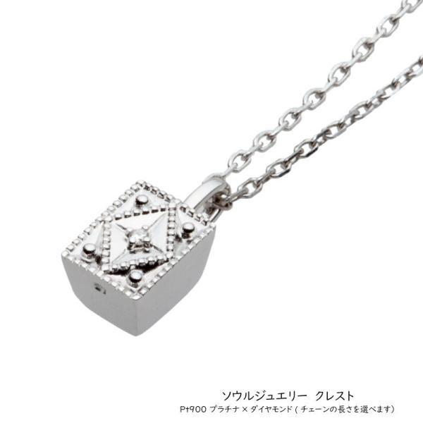 ソウルジュエリー 遺骨を納めるペンダント クレスト・Pt900 プラチナ×ダイヤモンド  (チェーンの長さが選べます)