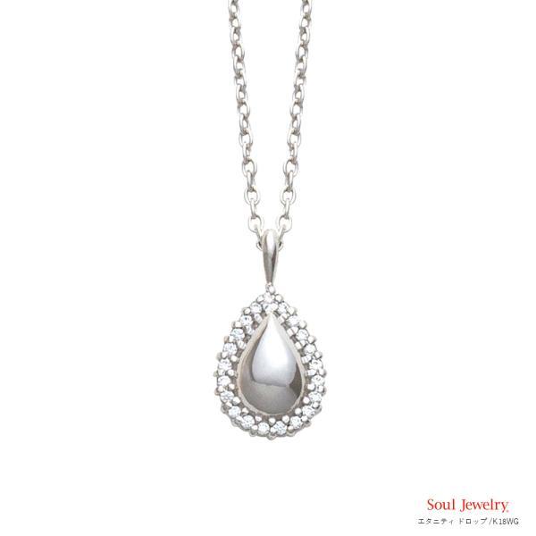 遺骨ペンダント ソウルジュエリー エタニティ ドロップ K18WG (ホワイトゴールド)×ダイヤモンド