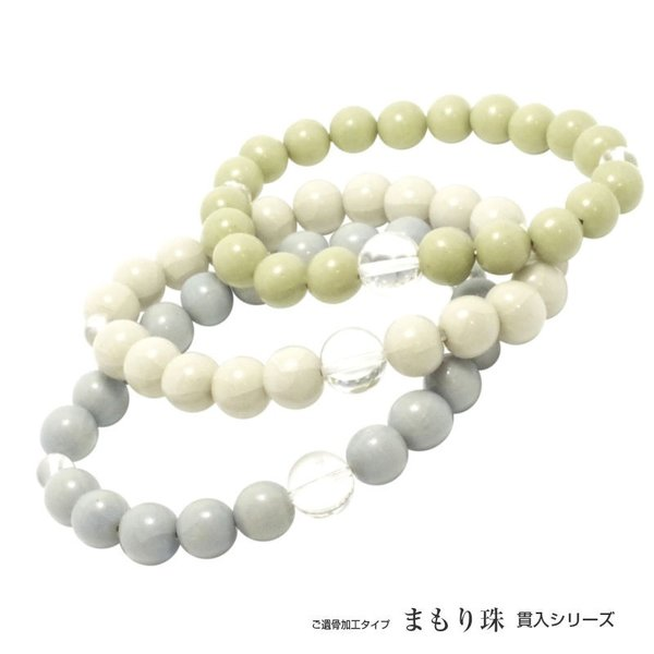遺骨を練り込んだ珠で作るブレスレット「まもり珠 貫入シリーズ」 手元供養 遺骨ブレスレット