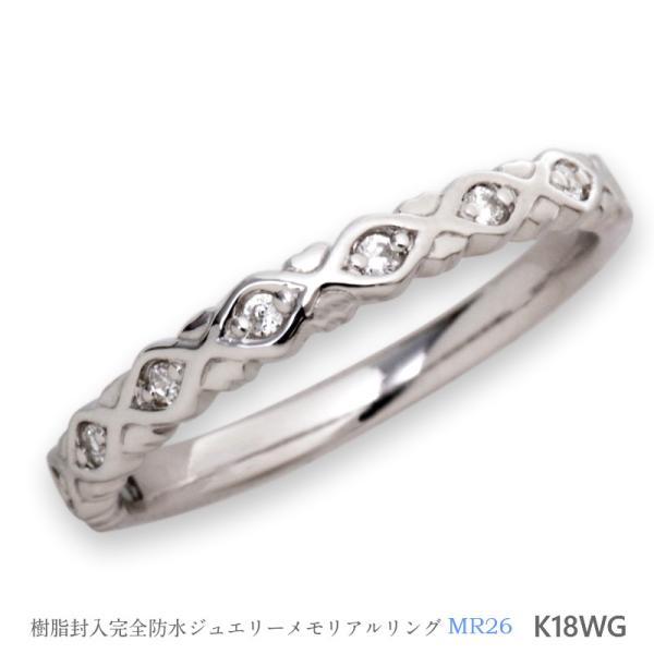 メモリアルリングMR26 地金:K18WG (18Kホワイトゴールド×ダイヤモンド) 〜遺骨を内側にジェル封入する完全防水の指輪〜|memoriaareca