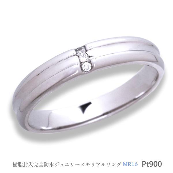 メモリアルリングMR16 地金:Pt900 (プラチナ) 〜遺骨を内側にジェル封入する完全防水の指輪〜