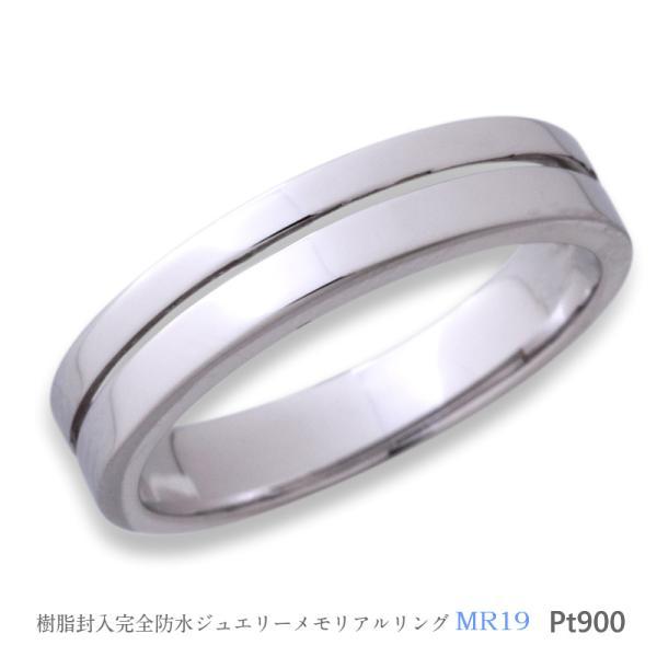 メモリアルリングMR19 地金:Pt900 (プラチナ) 〜遺骨を内側にジェル封入する完全防水の指輪〜