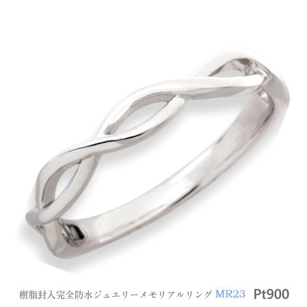 メモリアルリングMR23 地金:Pt900 (プラチナ) 〜遺骨を内側にジェル封入する完全防水の指輪〜