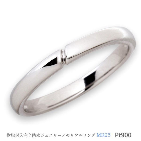 メモリアルリングMR25 地金:Pt900 (プラチナ) 〜遺骨を内側にジェル封入する完全防水の指輪〜