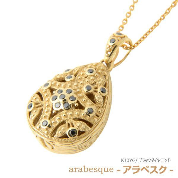 メモリアルジュエリー 悼環(とわ) アラベスクK10YG ブラックダイヤモンド 遺骨ペンダント,メモリアルペンダント