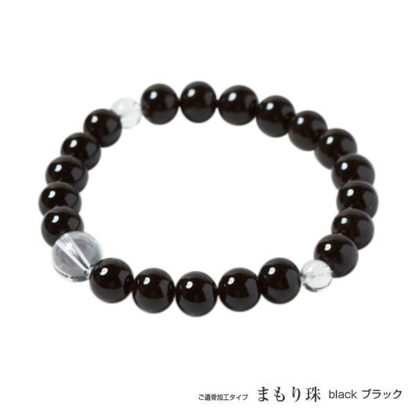 遺骨を練り込んだ珠で作るブレスレット「まもり珠」カラー:ブラック 手元供養 遺骨ブレスレット