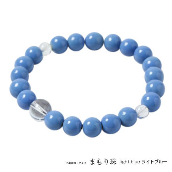 遺骨を練り込んだ珠で作るブレスレット「まもり珠」 カラー:ライトブルー 手元供養 遺骨ブレスレット